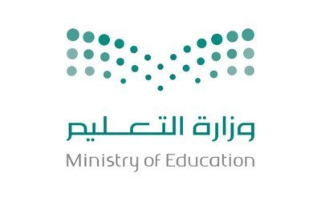 التعليم تطبق لائحة الوظائف التعليمية يوم َ غَدٍ .. الأربعاء