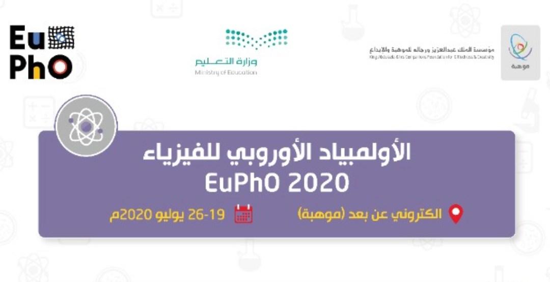 من بين 57 دولة.. المملكة تخوض المنافسة في الأولمبياد الأوروبي للفيزياء 2020