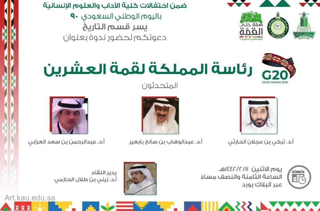 ملتقى الإرشاد السياحي ورئاسة قمة العشرين بقسم التاريخ بجامعة المؤسس