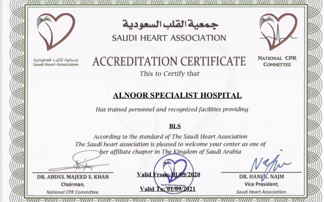 جمعية القلب السعودية تعتمد مركز تدريب الإنعاش القلبي الرئوي الأساسي بمستشفى النور