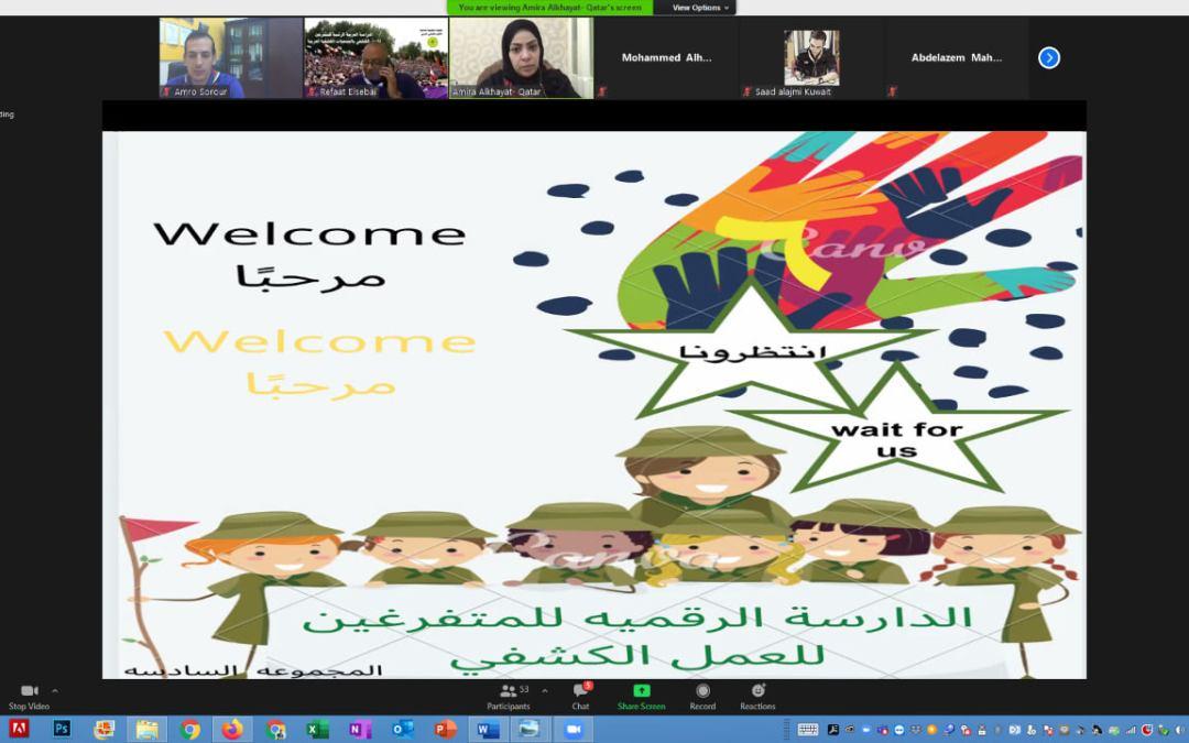 جمعية الكشافة تواصل مُشاركتها في الدراسة الكشفية العربية الرقمية