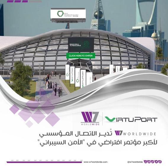 """برعاية الاتحاد السعودي للأمن السيبراني والبرمجة والدرونز *W7Worldwide تُدير الاتصال المؤسسي لأكبر مؤتمر افتراضي في """"الأمن السيبراني""""*"""