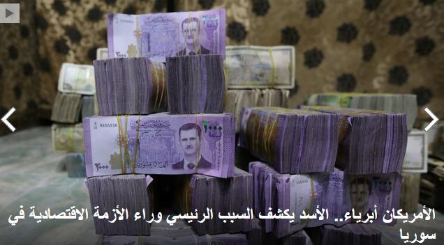 الأسد يكشف السبب الرئيسي وراء الأزمة الاقتصادية في سوريا