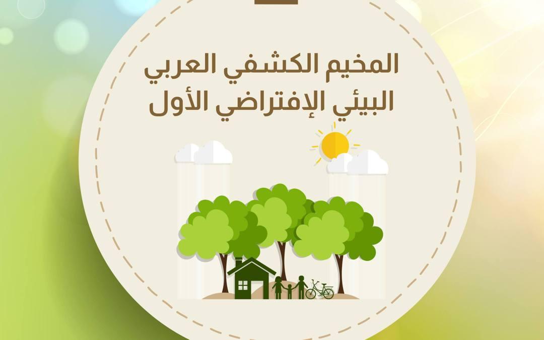 جمعية الكشافة تُشارك في المخيم الكشفي العربي البيئي الافتراضي الأول