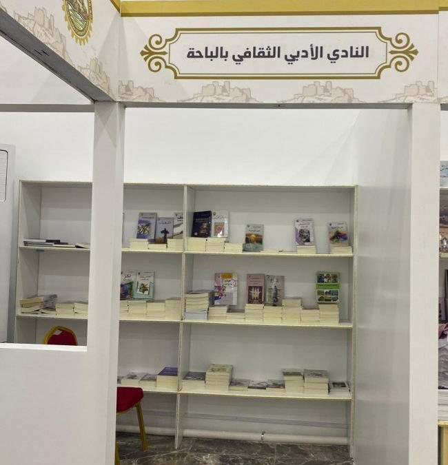 """أدبي الباحة"""" يشارك بـ 200 إصدارًا في معرض المخواة للكتاب"""