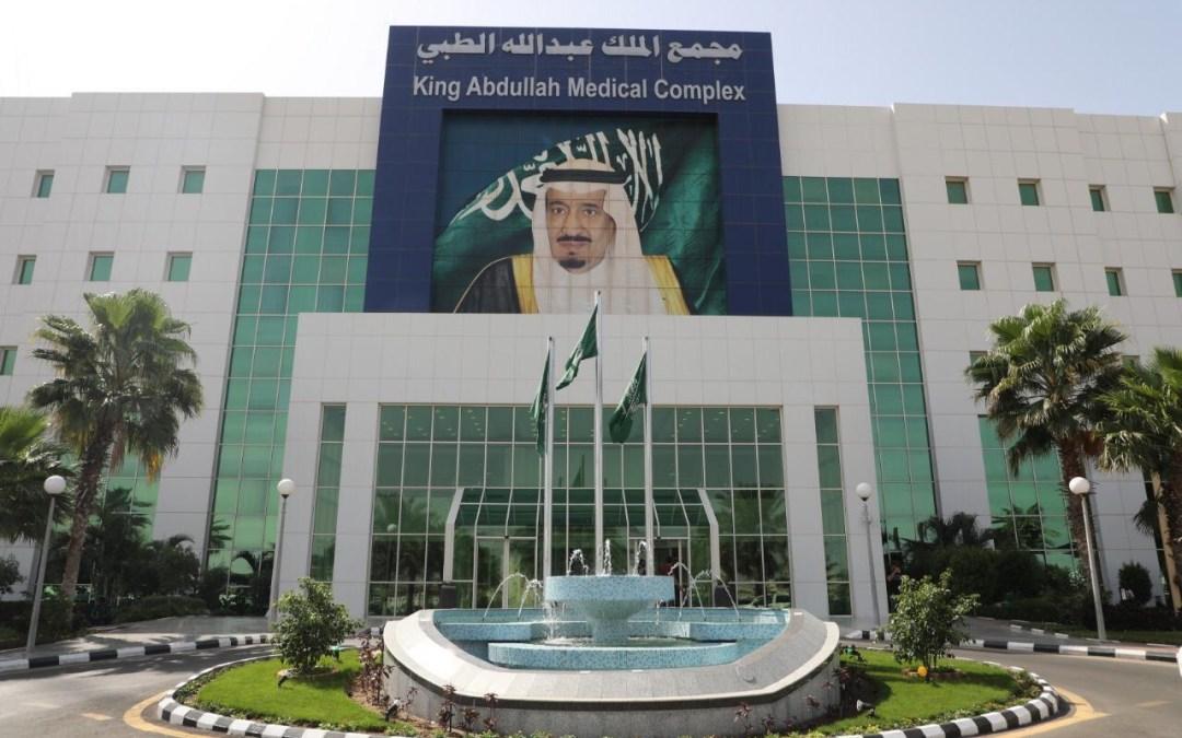 """أحوال مكة تنفذ مبادرتها """"نأتي إليك """" في مجمع الملك عبدالله الطبي"""