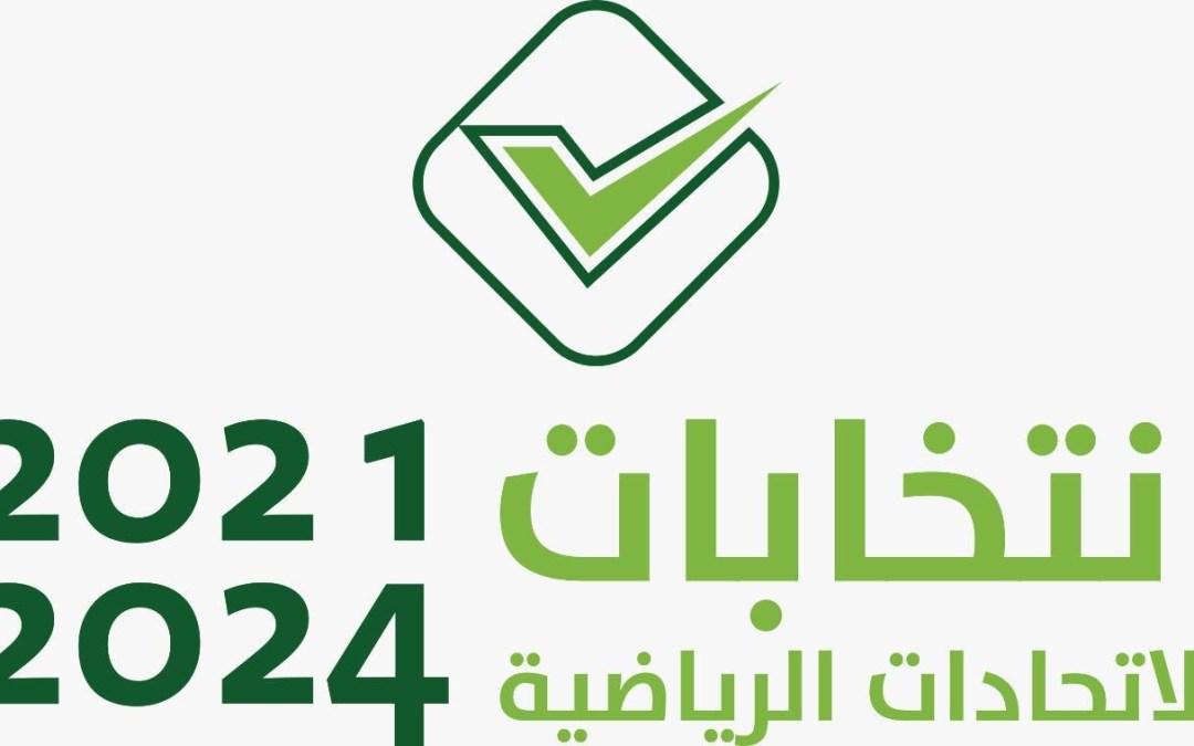 الأثنين المقبل المرحلة الأخيرة من انتخابات الاتحادات الرياضية للدورة الانتخابية 2021-2024م