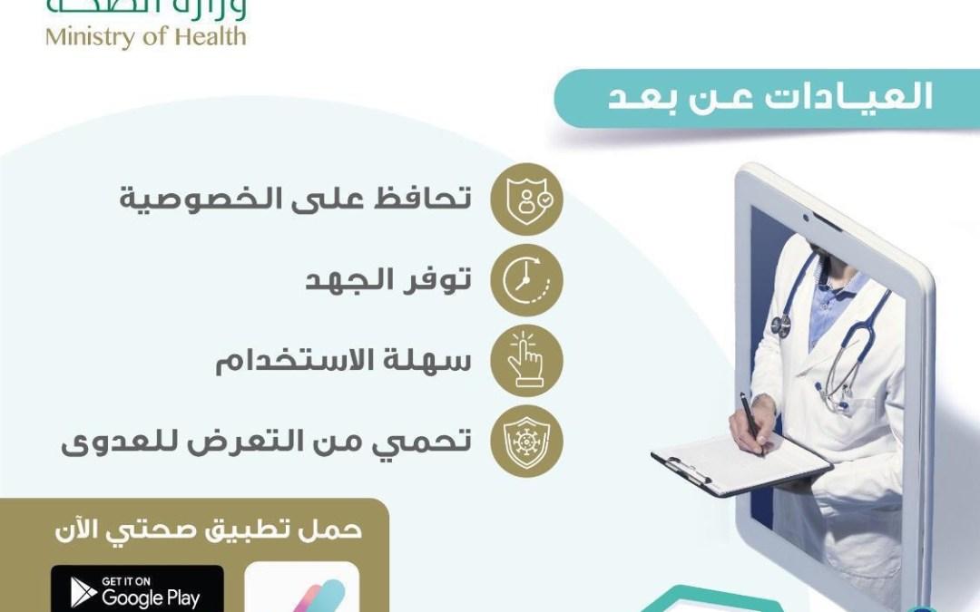 """تفعيل """"العيادة الطبية عن بعد"""" في مستشفيات وزارة الصحة"""
