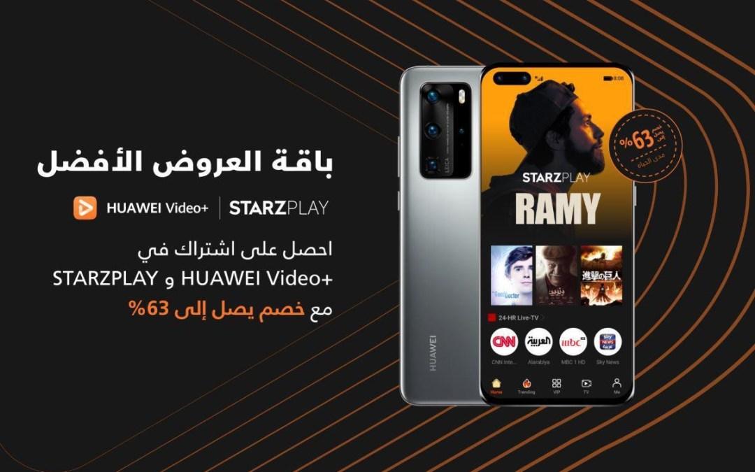 باقات  STARZPLAY متوفرة الآن وحصريّاً على تطبيق  HUAWEI Video