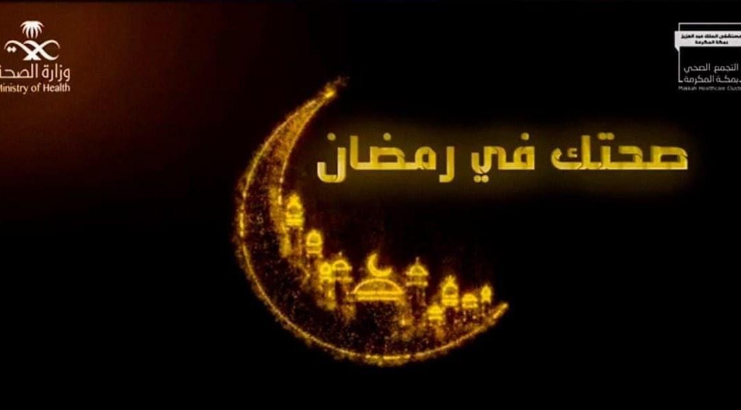"""""""صحتك في رمضان"""" برنامج توعوي ينفذه مستشفى الملك عبدالعزيز بمكة المكرمة"""