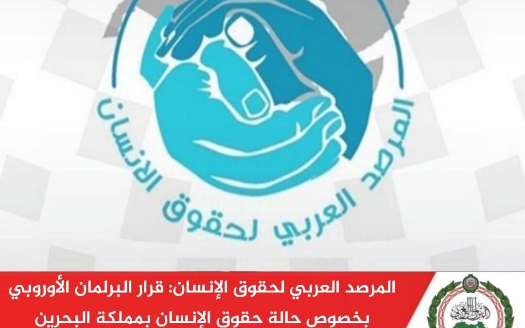 المرصد العربي لحقوق الإنسان: قرار البرلمان الأوروبي بخصوص البحرين مرفوض