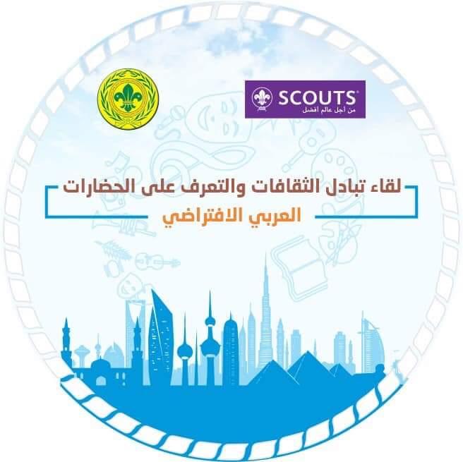 جمعية الكشافة السعودية تختتم مُشاركتها في لقاء تبادل الثقافات والتعرف على الحضارات الافتراضي