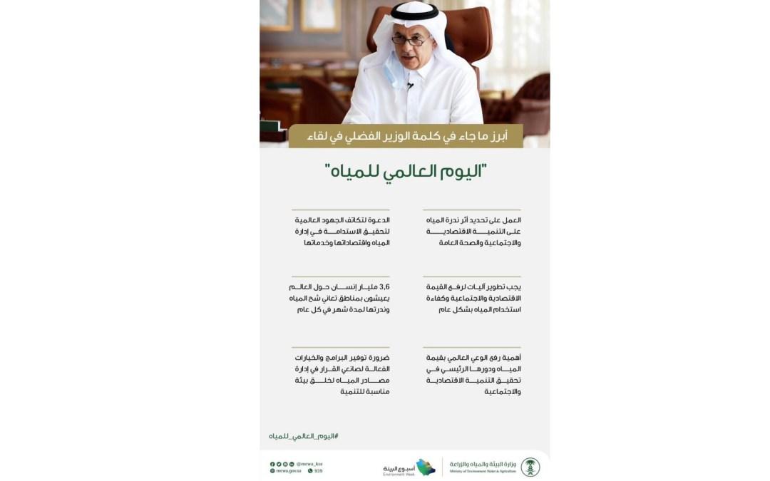 وزير البيئة يؤكد على أهمية تحقيق الاستدامة في إدارة المياه وخدماتها