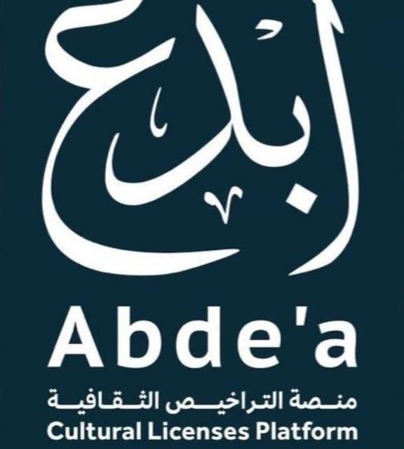 """إطلاق منصة """"أبدع"""" لتراخيص الأنشطة الثقافية والفنية السعوديه"""