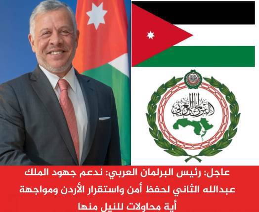 رئيس البرلمان العربي: ندعم جهود الملك عبدالله الثاني لحفظ أمن واستقرار الأردن
