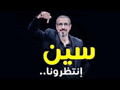 """برنامج """"سين"""".. جديد أحمد الشقيري في #رمضان"""