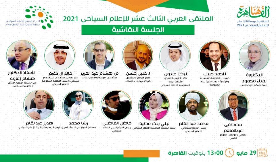 """الملتقى العربي الثالث عشر للإعلام السياحي """"بمشاركة سعودية فاعلة"""""""