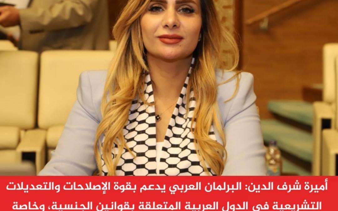 أميرة شرف الدين: البرلمان العربي يدعم بقوة الإصلاحات والتعديلات التشريعية في الدول العربية