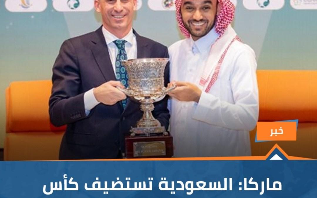 السعودية تحتضن كأس السوبر الإسباني حتى 2029