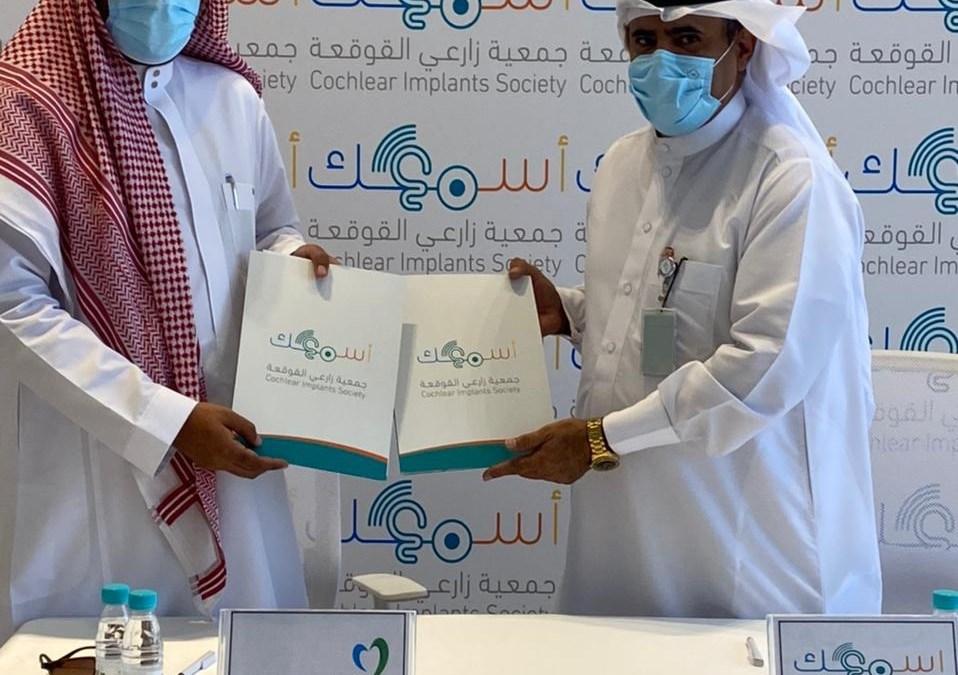 """جمعية زارعي القوقعة """"أسمعك"""" توقع اتفاقية تعاون مع المستشفى السعودي الألماني"""