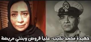 حفيدة أول رئيس لمصر تستغيث بالسيسي… والحكومة ترد