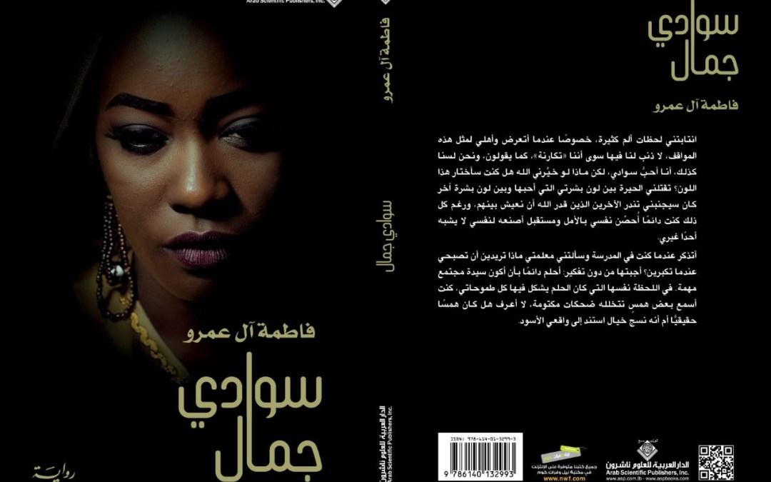 """رواية سعودية تتناول قضية السود """"سوادي جمال"""" جديد الروائية فاطمة آل عمرو"""