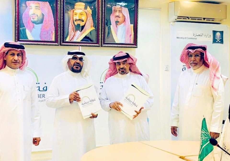 جمعية الإعلام السياحي توقع إتفاقية تعاون مع غرفة بيشة.