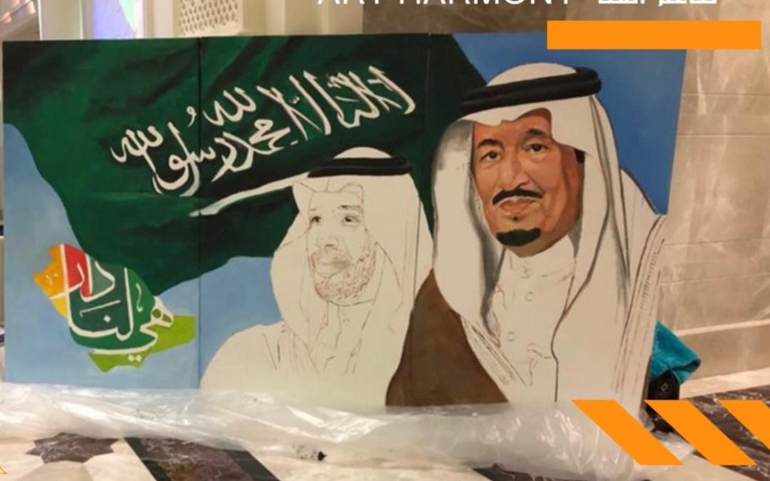 """""""جاليري تناغم الفن"""" يحتفل باليوم الوطني السعودي ال ٩١"""