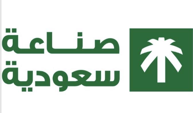 """برنامج """"صُنع في السعودية"""" يوقّع مذكرة تعاون مع شركة إعمار المدينة الاقتصادية"""