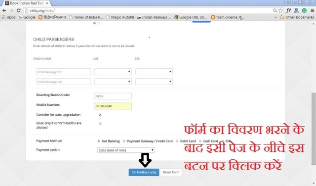 how to get tatkal tickets on IRCTC in Hindi