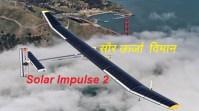 Solar aeroplane in hindi