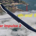 सोलर ऊर्जा विमान Solar aero plane Journey