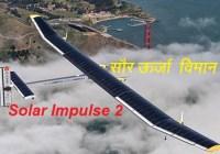 सोलर सेल विमान Solar aero plane Journey