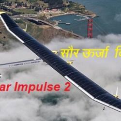 Solar impulse 2 Solar aero plane Journey