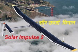 Solar aeroplane Solar impulse 2