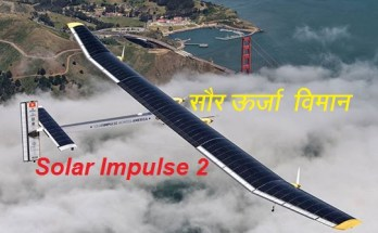 Solar impulse 2 Solar aero plane Journey