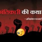 क्रांतिकारी की कथा : हरिशंकर परसाई का लाजवाब व्यंग