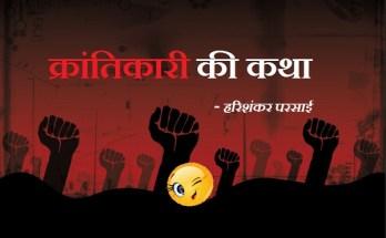 harishankar parsai story in hindi