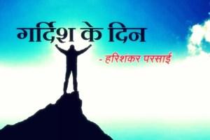 Gardish ke din Harishankar Parsai life story