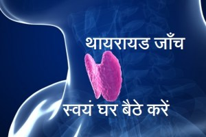 Thyroid Test at home in Hindi