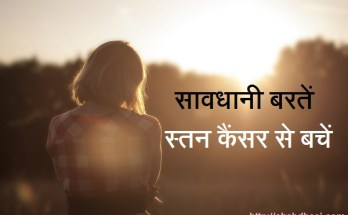 Breast Cancer Causes in hindi