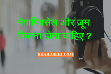 Megapixel and zoom for camera