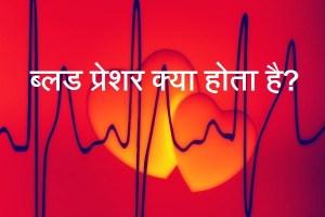 उच्च रक्तचाप कम करने का उपाय