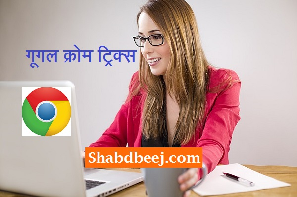 Google Chrome Tricks in hindi