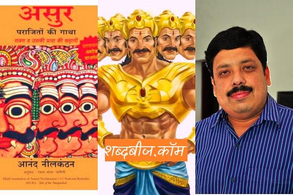 History of Ravana in hindi