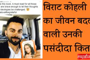 Virat kohli autobiography of a yogi