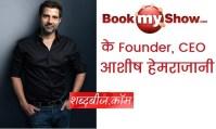 about Ashish hemrajani in hindi