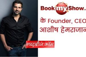 Ashish hemrajani bookmyshow
