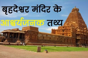 Brihadeeswarar Temple facts
