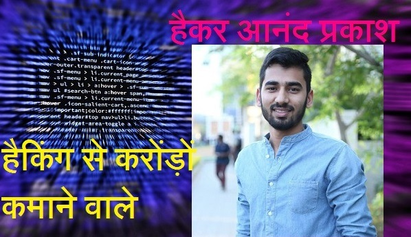 about Indian hacker anand prakash in hindi